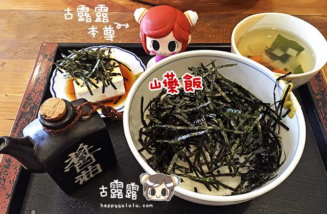 【新竹】綜也蔬食,充滿日式風味的山藥泥飯