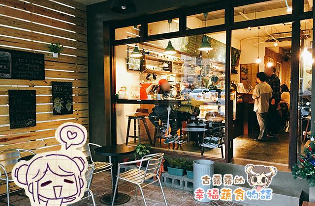【台北】逗號慢活空間.散發幸福暖味的咖啡輕食.純素甜點