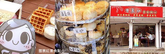 taipei-metro_food-雪裏紅素食點心