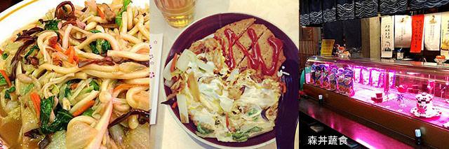 taipei-metro_food-森丼蔬食