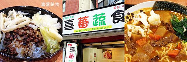 taipei-metro_food-喜蕃蔬食