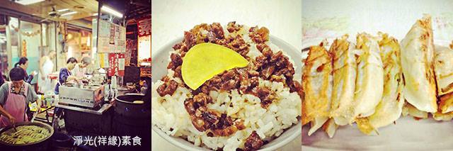 taipei-metro_food-淨光素食祥緣素食