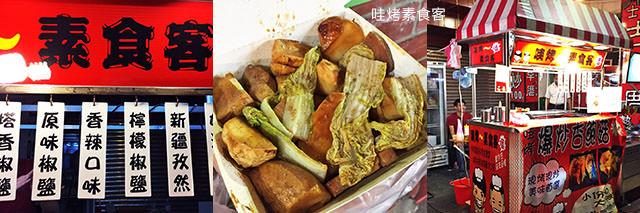 taipei-metro_food-哇烤素食客