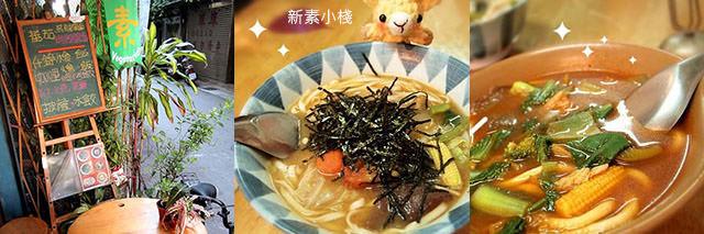 taipei-metro_food-新素小棧