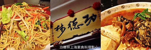 taipei-metro_food-功德林上海素食料理點心