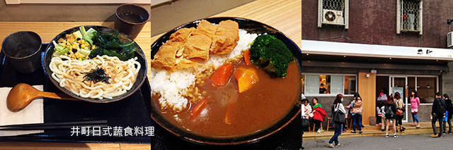 taipei-metro_food-井町日式蔬食料理