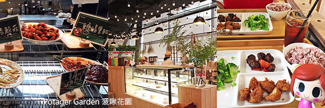 taipei-metro_food-Potager Garden 菠啾花園
