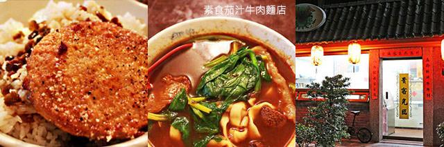 taipei-metro_food-素食茄汁牛肉麵店