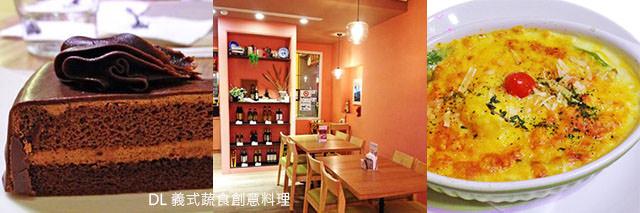 taipei-metro_food-DL 義式蔬食創意料理