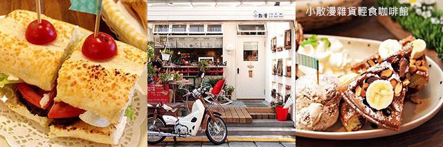 taipei-metro_food-小散漫雜貨輕食咖啡館
