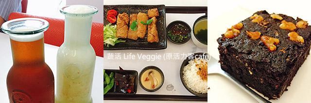 taipei-metro_food-蔬活 Life Veggie