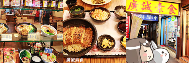taipei-metro_food-廣誠素食