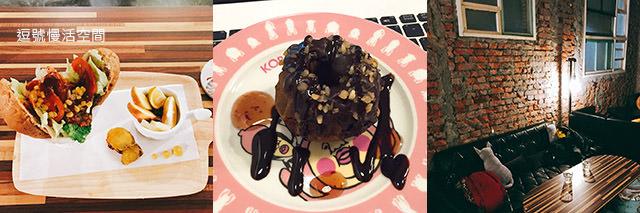 taipei-metro_food-逗號慢活空間