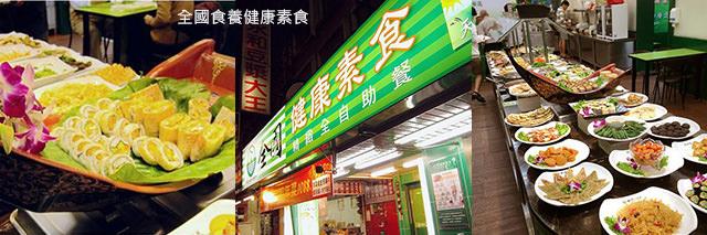 taipei-metro_food-全國食養健康素食