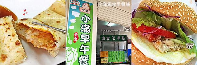 taipei-metro_food-小滿素食早餐舖