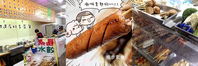 taipei-metro_food-進步素食