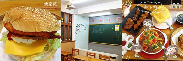 taipei-metro_food-烤室苑