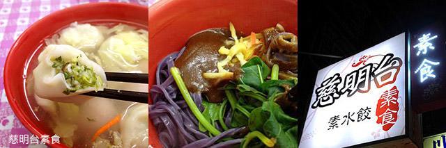 taipei-metro_food-慈明台素食