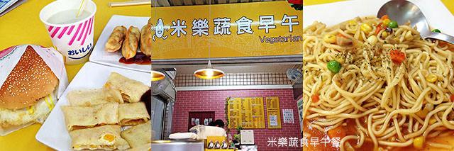 taipei-metro_food-米樂蔬食早午餐