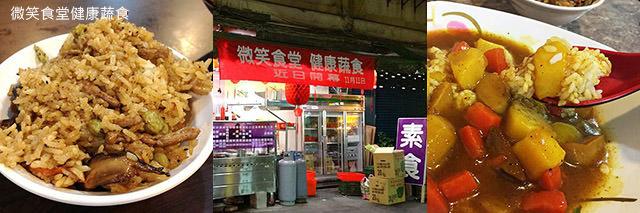 taipei-metro_food-微笑食堂健康蔬食