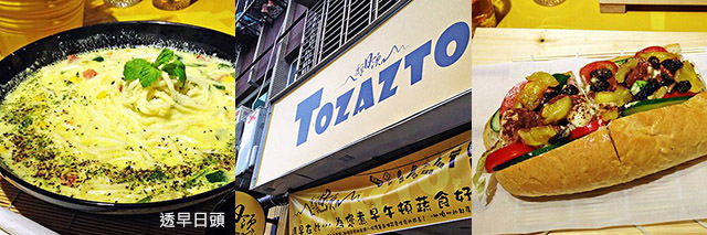 taipei-metro_food-透早日頭