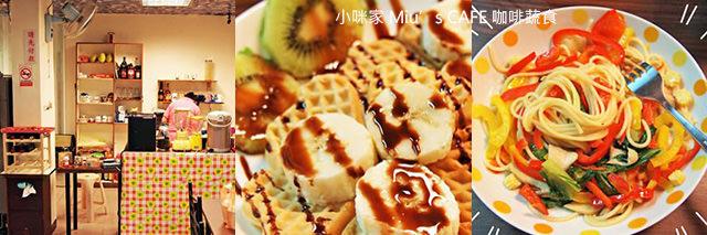 taipei-metro_food-小咪家