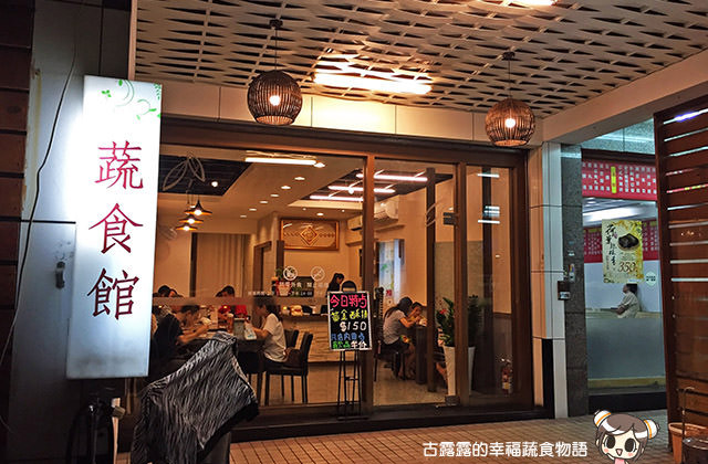 【台中】開飯囉!鳳凰蔬食料理 (已歇業