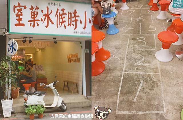 【台北】小時候冰菓室.懷舊刨冰店