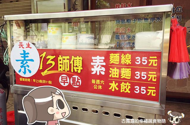 [桃園] 早起精神好 素食早餐店|龜山 愛化蔬食前 (改葷食