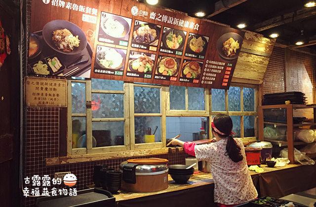 【新北】齋之傳說 吃鐵板料理|板橋大遠百/大食代