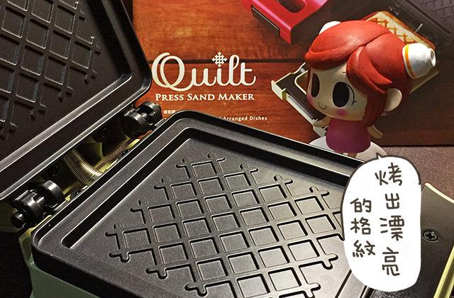 [開箱] 日本麗克特 récolte Quilt 格子三明治機