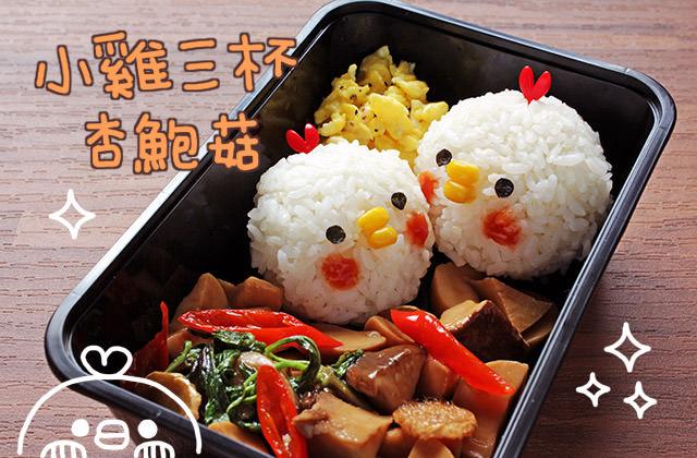 露露廚房奮鬥記 ▌小雞過年 可愛造型飯糰30秒學會|三杯杏鮑菇|影音