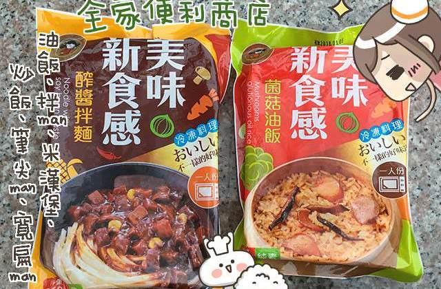 便利商店素食大集合》7-11 全家 萊爾富 日本LAWSON|素食 (2018/5更新