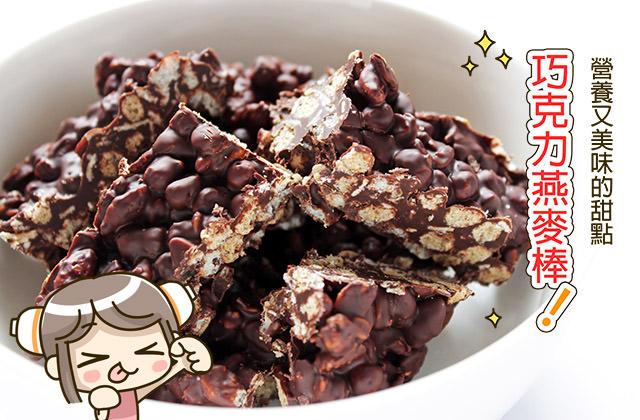 巧克力燕麥棒》世界簡單!巧克力料理 下午茶點心