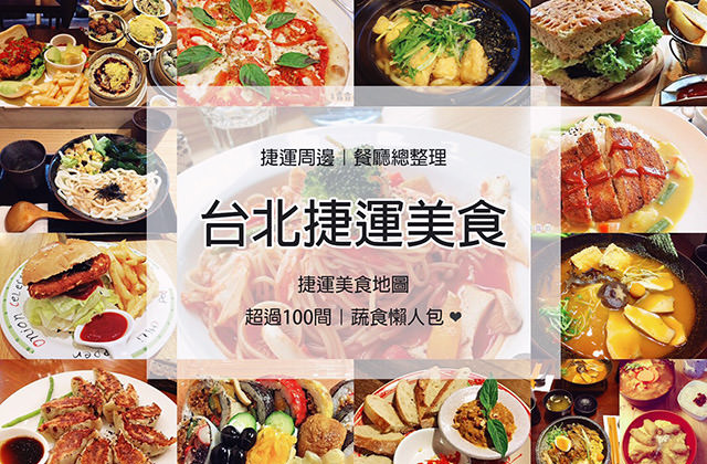 【捷運美食特輯】餐廳總整理、超過100間!蔬食懶人包|台北捷運