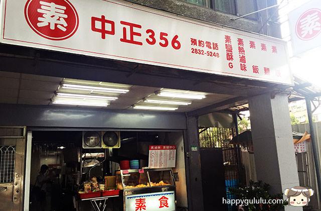 [台北] 中正356|素食滷味 鹽酥G 飯麵|士林區