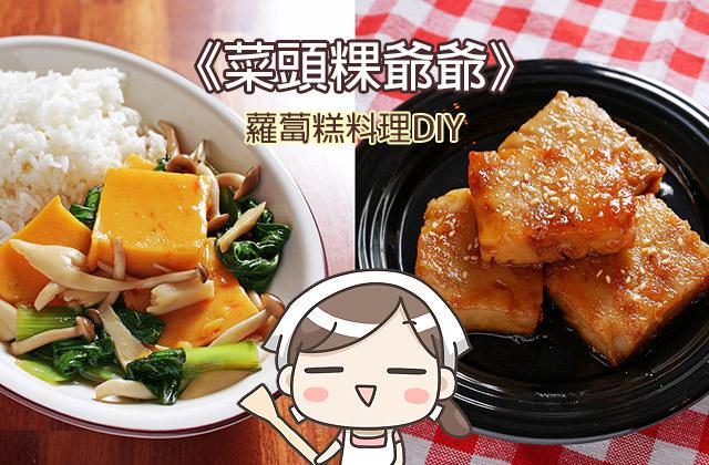 菜頭粿爺爺》蘿蔔糕料理DIY|香煎芋頭糕 滑菇燴南瓜糕 (影音