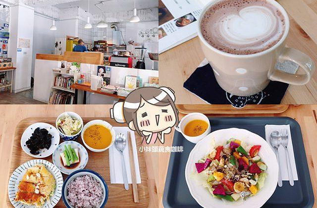 【新北】北海岸可愛蔬食!小妹頭蔬食Cafe 咖啡|三芝 (影音