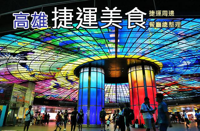 【捷運美食特輯】餐廳總整理、蔬食懶人包|高雄捷運