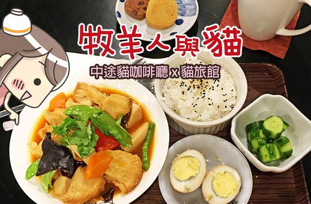 [台北] 牧羊人與貓 Miracles continue|咖啡蔬食 貓旅館 中途之家 (影音