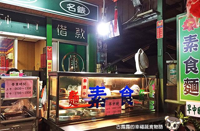[台東] 素食飯麵|念念不忘的香菇素滷肉飯 李姐素食飯麵小吃攤