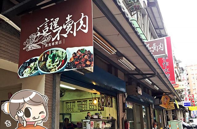 [新北] 這裡不賣肉|三重素食小吃 沒有肉肉的餐館