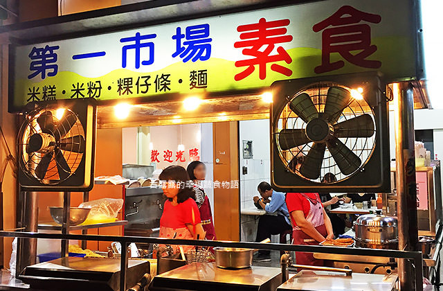[彰化] 第一市場素食-30年老店|彰化素食小吃 飯麵 素食消夜