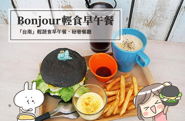 [台南] Bonjour 輕食早午餐|隱密的小巷弄美食 下午茶 (影音