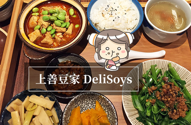 [台北] 上善豆家 DeliSoys|早午餐到晚餐 豆腐主題蔬食料理