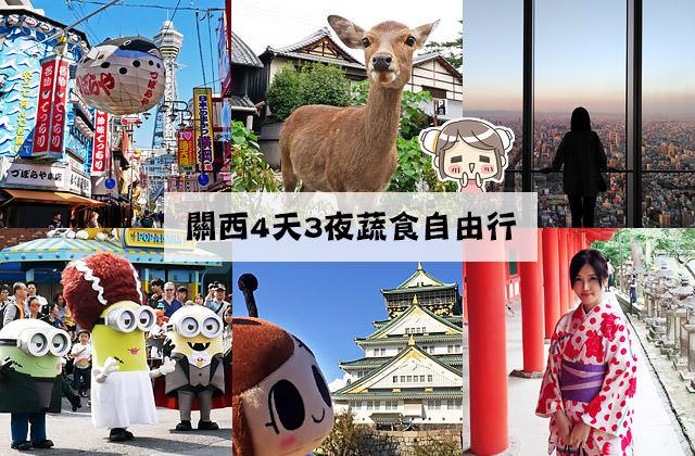 【日本】大阪奈良4天3夜 鐵腿自由行!環球影城 大阪城 阿倍野 通天閣