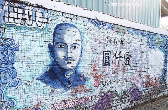 [台南景點] 永康彩繪村 充滿故事的彩繪眷村|復興老兵文化園區