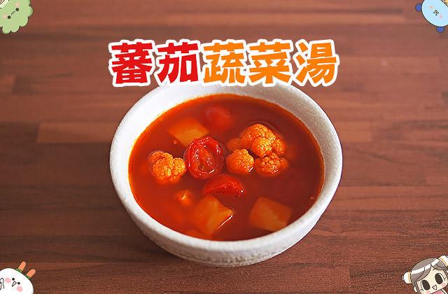 露露日常料理 ▌小露亂煮 番茄蔬菜湯|漫畫料理