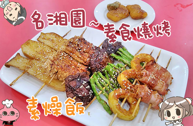 [台南] 名湘園素食燒烤|涎香美味 燒烤 飯麵|漫畫食記