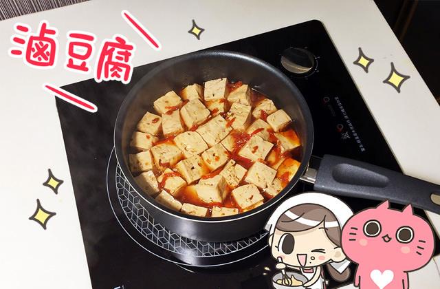 小廚娘日常料理 ▌小露亂煮 滷豆腐